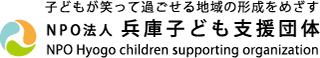 小児がん・難病支援事業部|兵庫子ども支援団体